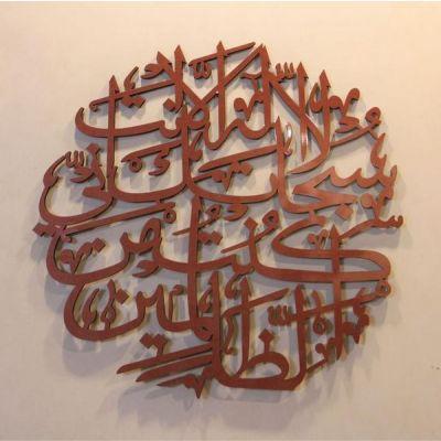 Calligraphy Frame (Ayat-e-Karima)