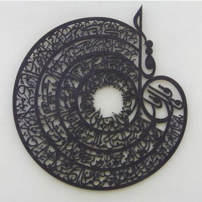 Calligraphy Frame (4 Qul)