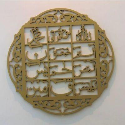 Calligraphy Frame (loh-e-Qurani)