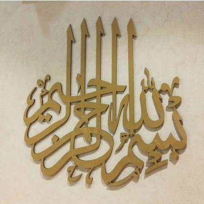 Calligraphy Frame (Bismillah)