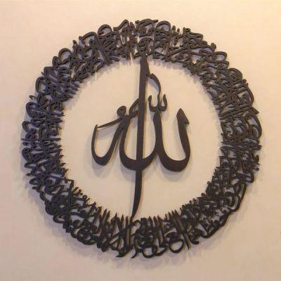 Calligraphy Frame (Ayat-ul-Kursi)